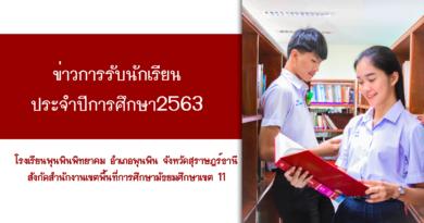 ข่าวรับนักเรียน ปีการศึกษา2563 โรงเรียนพุนพินพิทยาคม อำเภอพุนพิน จังหวัดสุราษฎร์ธานี