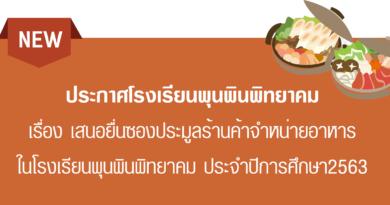 ประกาศโรงเรียนพุนพินพิทยาคม เรื่อง เสนอยื่นซองประมูลร้านค้าจำหน่ายอาหารในโรงเรียนพุนพินพิทยาคม ประจำปีการศึกษา2563
