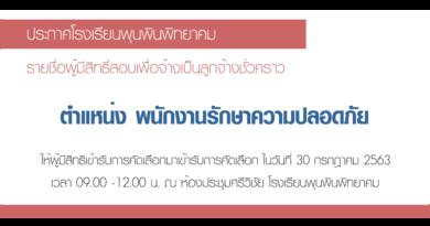 ประกาศโรงเรียนพุนพินพิทยาคมรายชื่อผู้มีสิทธิ์สอบเพื่อจ้างเป็นลูกจ้างชั่วคราวตำแหน่ง พนักงานรักษาความปลอดภัย