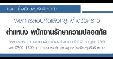 ประกาศโรงเรียนพุนพินพิทยาคม ผลการสอบคัดเลือกลูกจ้างชั่วคราว ตำแหน่ง พนักงานรักษาความปลอดภัย