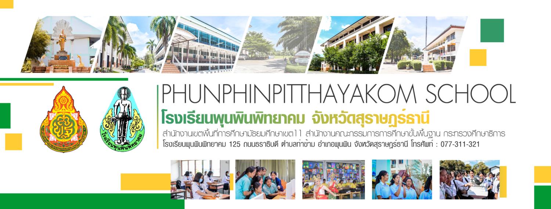 โรงเรียนพุนพินพิทยาคม