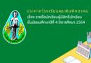 ประกาศโรงเรียนพุนพินพิทยาคม เรื่อง รายชื่อนักเรียนผู้มีสิทธิ์เข้าเรียน ชั้นมัธยมศึกษาปีที่ 4 ปีการศึกษา 2564