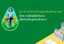 ประกาศโรงเรียนพุนพินพิทยาคม เรื่อง รายชื่อผู้มีสิทธิ์สอบเพื่อจ้างเป็นลูกจ้างชั่วคราว