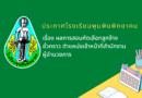 ประกาศโรงเรียนพุนพินพิทยาคม เรื่อง ผลการสอบคัดเลือกลูกจ้างชั่วคราว ตำแหน่งเจ้าหน้าที่สำนักงานผู้อำนวยการ