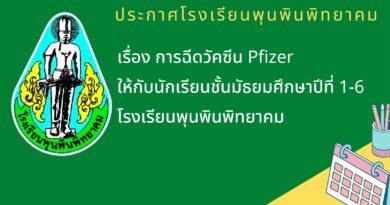 ประกาศโรงเรียนพุนพินพิทยาคม  เรื่อง การฉีดวัคซีน Pfizer ให้กับนักเรียนชั้นมัธยมศึกษาปีที่ 1-6 โรงเรียนพุนพินพิทยาคม
